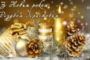 З Новим Роком! ТА Різдвяними святами!